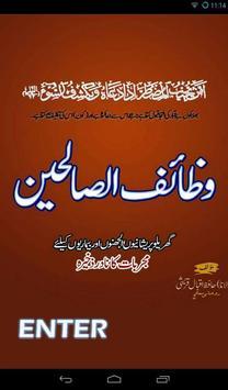 Wazaif Us Saleheen By Maulana poster
