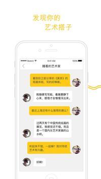 艺下 apk screenshot