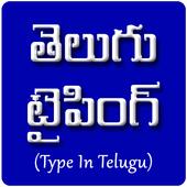 Type In Telugu icon