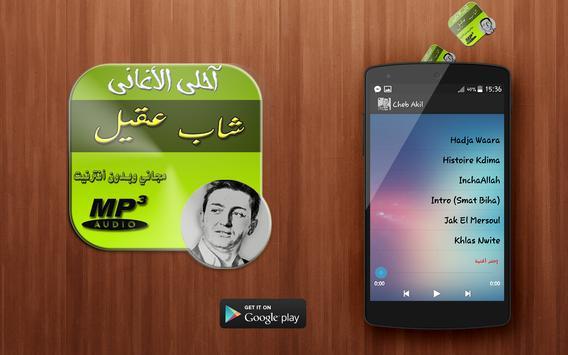 Cheb Akil 2018 الشاب عقيل apk screenshot