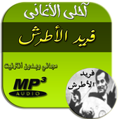 Farid Atrach 2018 فريد الأطرش icon