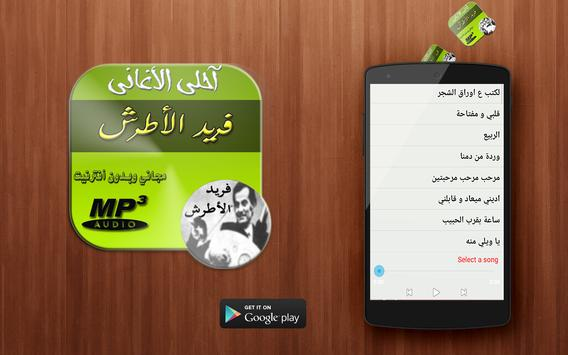 Farid Atrach 2018 فريد الأطرش apk screenshot