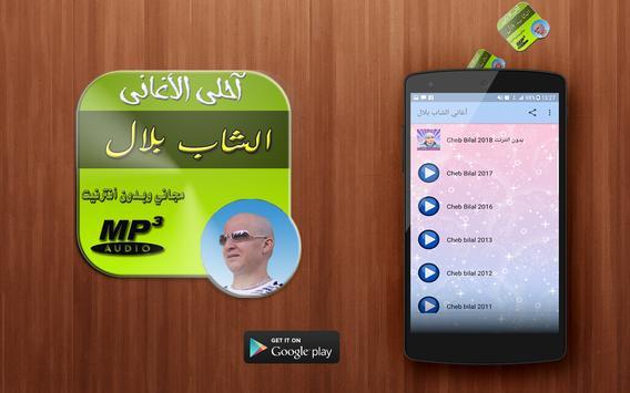 Cheb Bilal 2018  شاب بلال poster