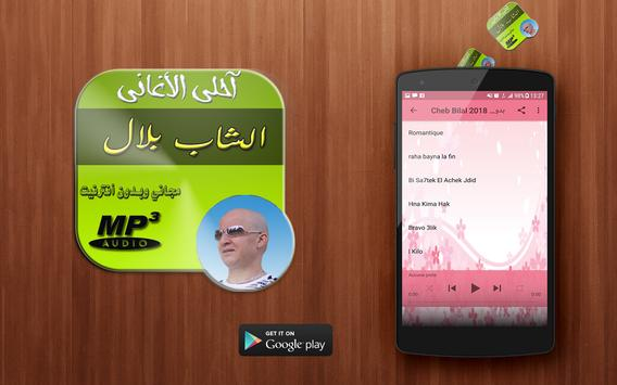 Cheb Bilal 2018  شاب بلال apk screenshot