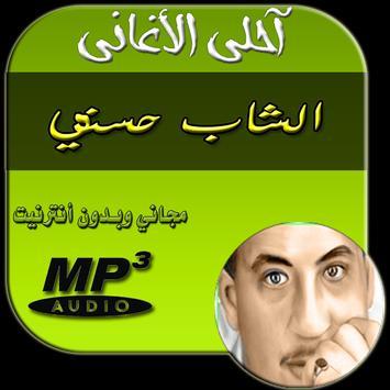 Cheb Hasni 2018 شاب حسني screenshot 3