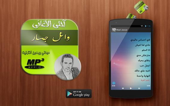 Wael Jassar 2018 وائل جسار apk screenshot