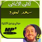 Saad Lamjared 2018 سعد لمجرد icon