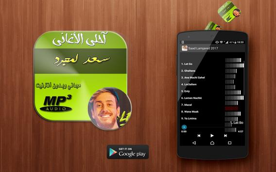 Saad Lamjared 2018 سعد لمجرد apk screenshot