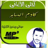 Kadim Saher 2018 كاضم ساهر icon