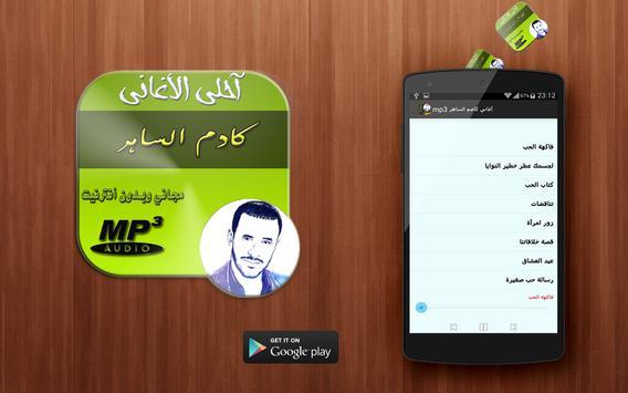 Kadim Saher 2018 كاضم ساهر poster