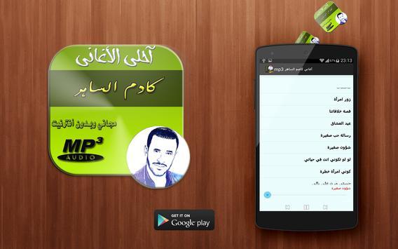 Kadim Saher 2018 كاضم ساهر apk screenshot