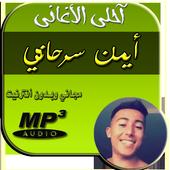 Ayman Serhani New 2018 icon