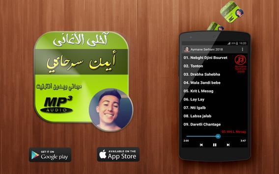 Ayman Serhani New 2018 screenshot 2