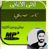 Tamer Hosny 2018 تامر حسني icon