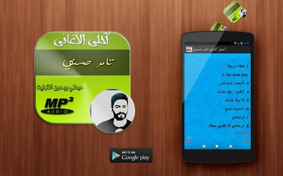 Tamer Hosny 2018 تامر حسني apk screenshot