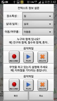 라이프로그(DXPLAB) apk screenshot