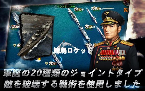 戦艦せんそう apk screenshot