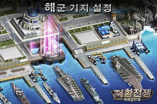 전함전쟁:태평양전쟁 poster