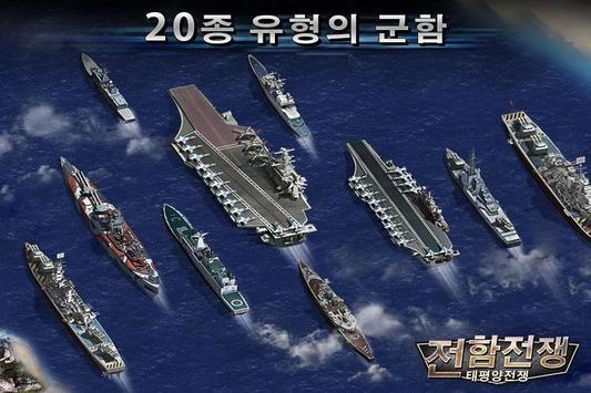 전함전쟁:태평양전쟁 apk screenshot