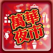 萬華夜市 icon