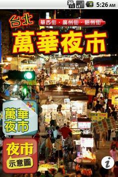 萬華夜市 poster