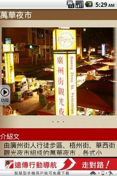 萬華夜市 apk screenshot