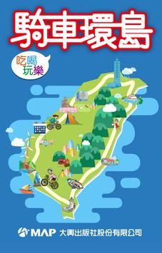騎車環島 poster