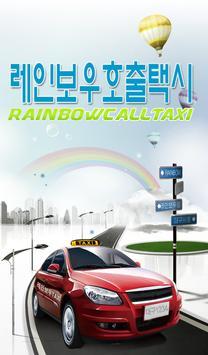 레인보우콜택시 (기사앱) poster
