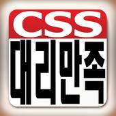 대리만족 with 마이피알(CSS with myPR) icon