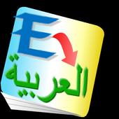 English Arabic Translator Free icon