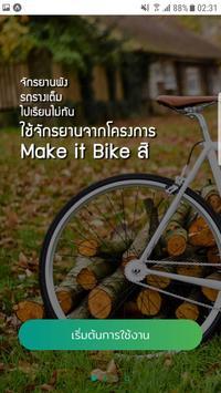 Make It Bike screenshot 1
