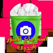 استرجاع الصور المحذوفة 100% icon