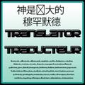 المترجم الشامل بدون انترنت