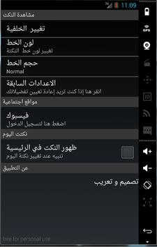 نكت المنشار 2015 Blagues Dz apk screenshot