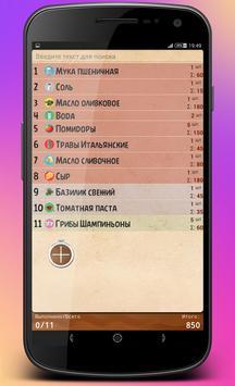 Список покупок MilkyWayList apk screenshot