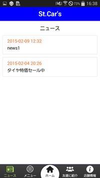 セントカーズ screenshot 2