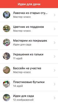 Идеи для дачи своими руками apk screenshot