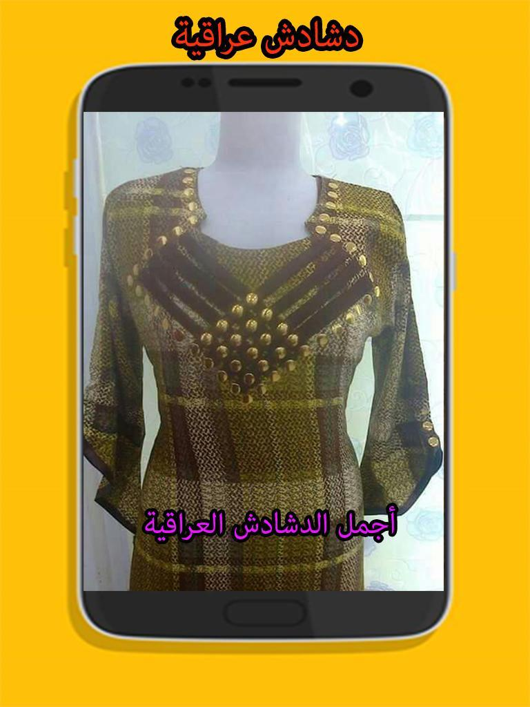 58b2e6eef دشاديش عراقية for Android - APK Download