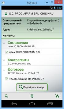 Viorica Cosmetic Agent Helper screenshot 3