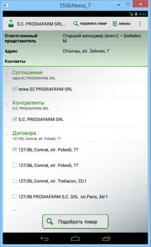 Viorica Cosmetic Agent Helper screenshot 8