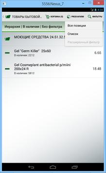 Viorica Cosmetic Agent Helper screenshot 9
