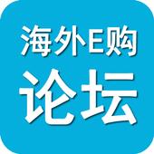 海淘论坛 icon