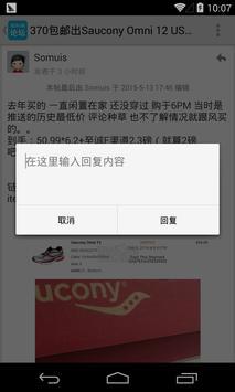 海淘论坛 apk screenshot