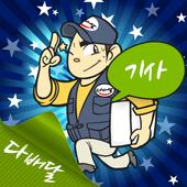 다배달(기사) icon