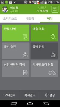 다배달(기사) apk screenshot