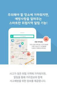 해외 안전여행 지도 Safe T-Map apk screenshot