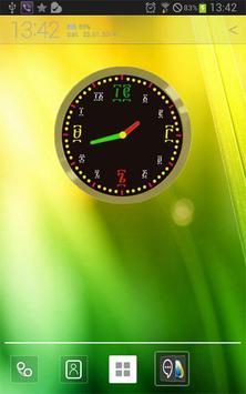 Ethiopic Analog Clock አማርኛ ሰዓት screenshot 1