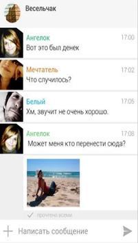 Chat screenshot 7