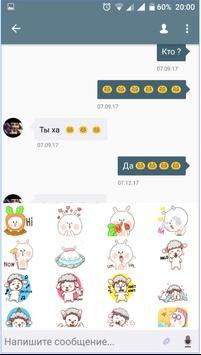Chat screenshot 3