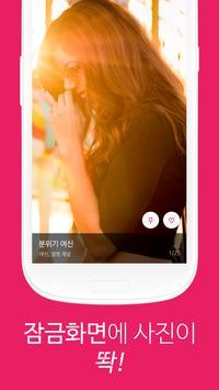 락스타 - 잠금화면 SNS apk screenshot